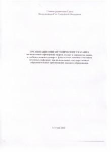 Организационно-методические указания лист 1
