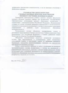 Организационно-методические указания лист 10