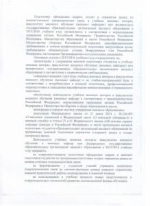Организационно-методические указания лист 2
