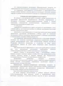Организационно-методические указания лист 3