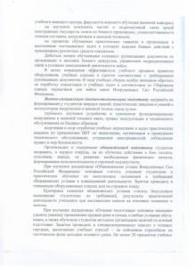 Организационно-методические указания лист 4