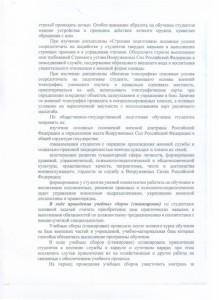 Организационно-методические указания лист 5