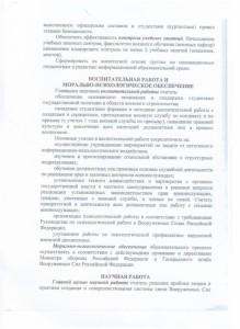 Организационно-методические указания лист 6