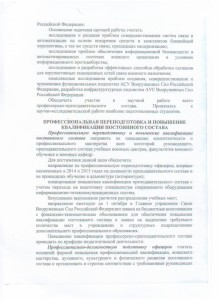 Организационно-методические указания лист 7