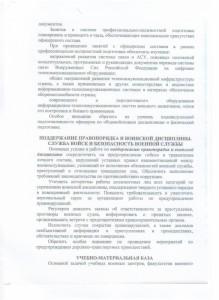 Организационно-методические указания лист 8