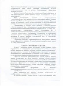 Организационно-методические указания лист 9