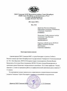 Благодарственное письмо (587 гимназия СПб)
