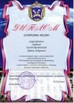 Диплом за III место Долгобородов А.А.