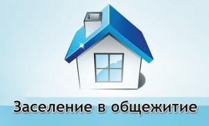 zaselenie-obsh-18-08-2014-banner