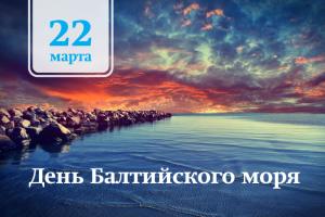 день Балтийского моря
