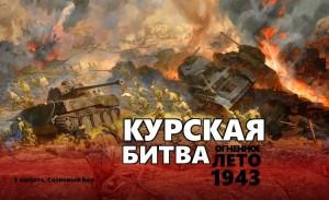 Kurskaya-Bitva