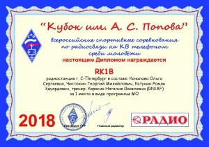 Кубок=А.С. Попова= 1 место
