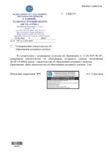 Свидетельство на позывной рст СПбГУТ 1л