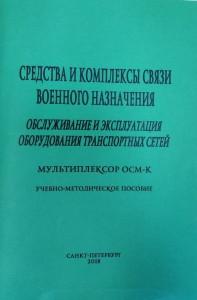 Мультиплексор ОСМ-К