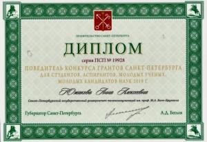 Южакова