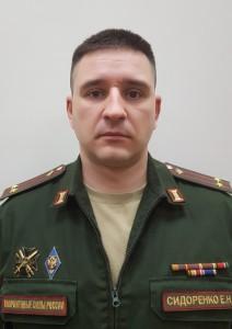 Сидоренко - копия-min