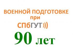 Смайл - 90 лет ВП