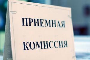 xpriemnaya-komissiya-19-20