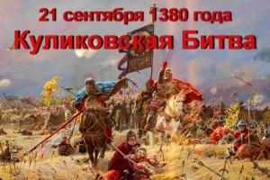 den_pobedy_russkikh_polkov_v_kulikovskoj_bitve